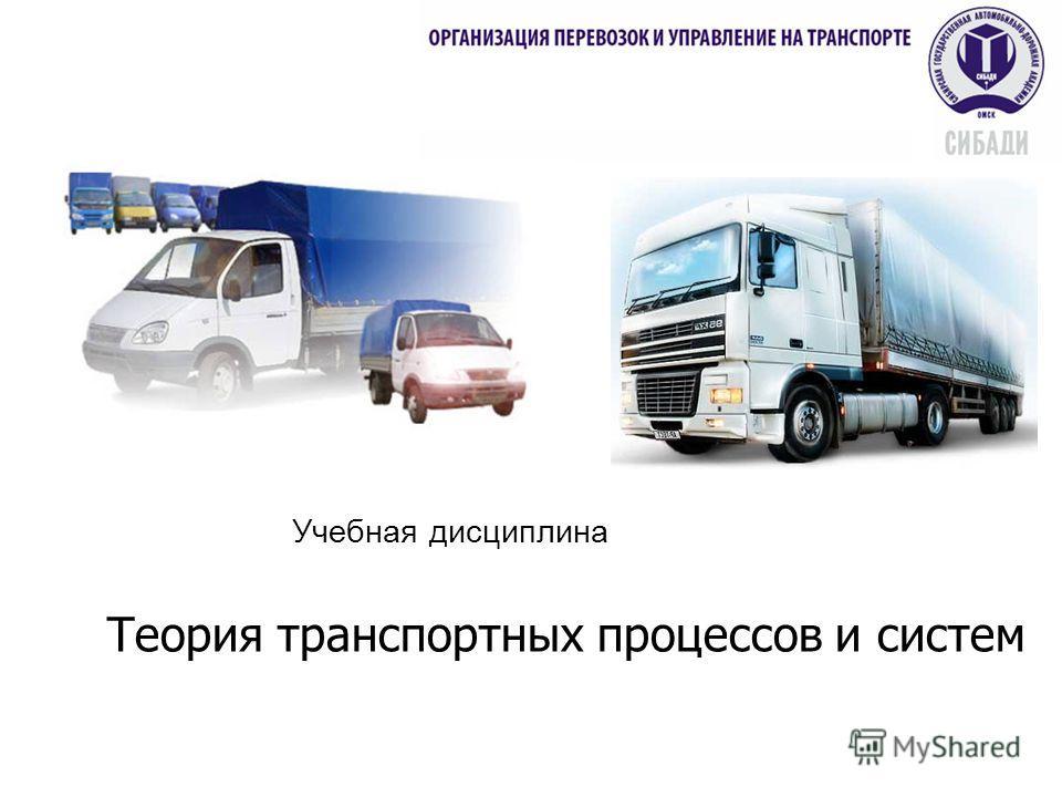 Учебная дисциплина Теория транспортных процессов и систем