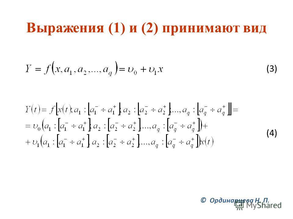 Выражения (1) и (2) принимают вид (3) (3) (4) (4) © Ординарцева Н. П.