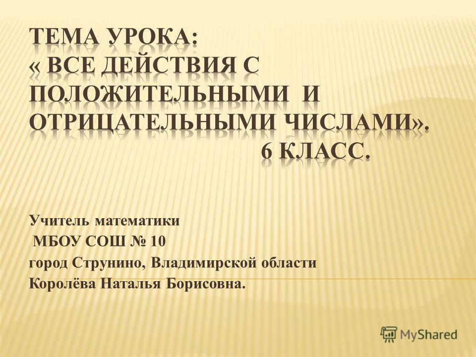 Учитель математики МБОУ СОШ 10 город Струнино, Владимирской области Королёва Наталья Борисовна.