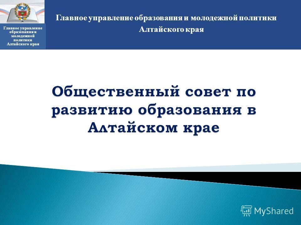 Главное управление образования и молодежной политики Алтайского края Главное управление образования и молодежной политики Алтайского края