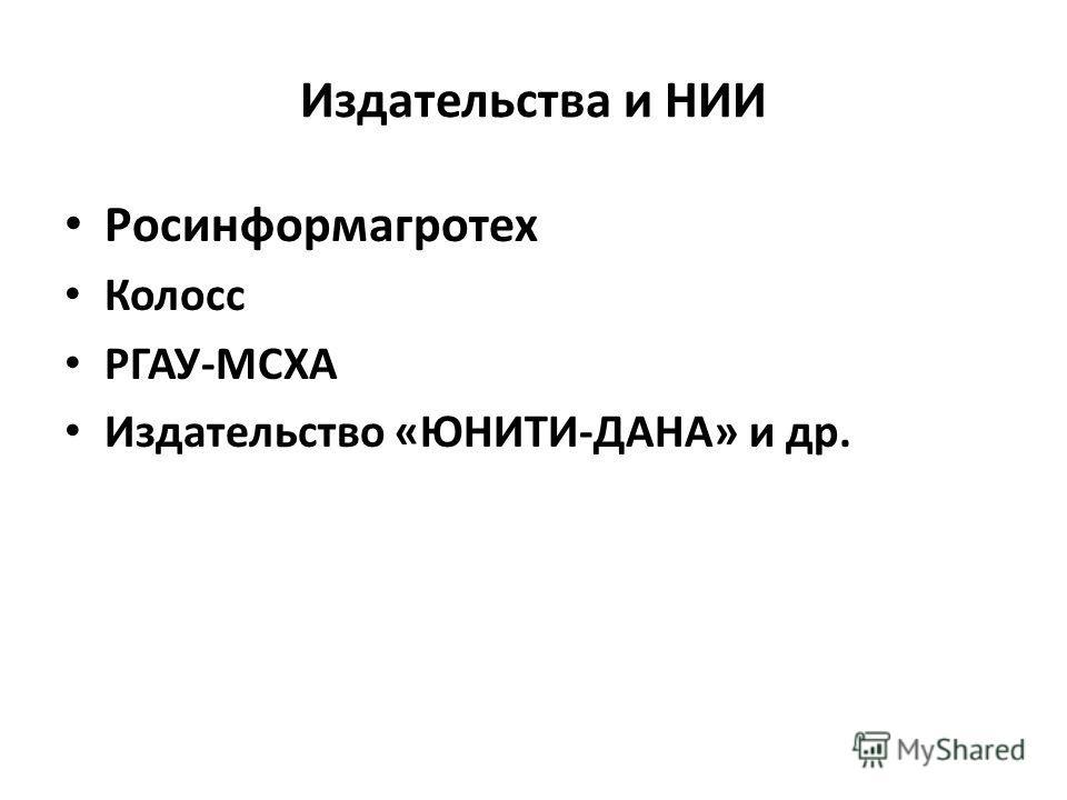 Издательства и НИИ Росинформагротех Колосс РГАУ-МСХА Издательство «ЮНИТИ-ДАНА» и др.