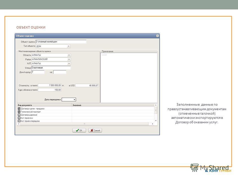 ОБЪЕКТ ОЦЕНКИ Заполненные данные по правоустанавливающим документам (отмеченные галочкой) автоматически экспортируются в Договор об оказании услуг.