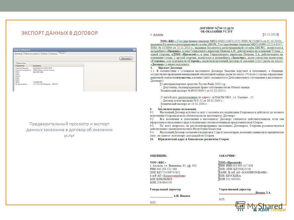 Предварительный просмотр и экспорт данных заказчика в договор об оказании услуг ЭКСПОРТ ДАННЫХ В ДОГОВОР