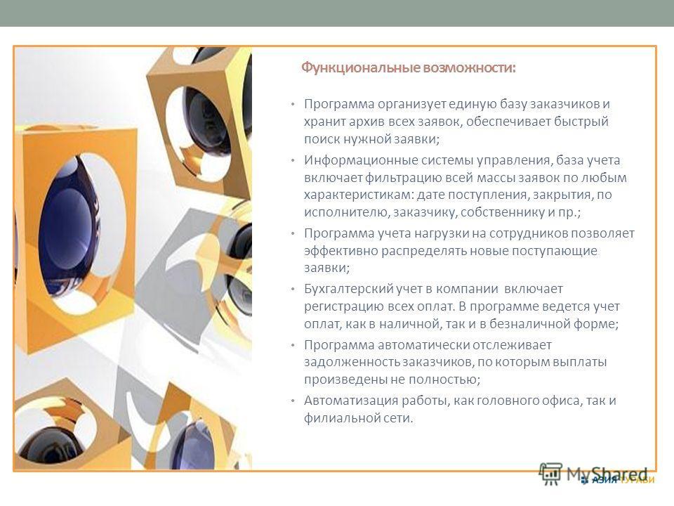 Функциональные возможности: Программа организует единую базу заказчиков и хранит архив всех заявок, обеспечивает быстрый поиск нужной заявки; Информационные системы управления, база учета включает фильтрацию всей массы заявок по любым характеристикам
