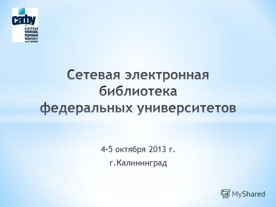 4-5 октября 2013 г. г.Калининград