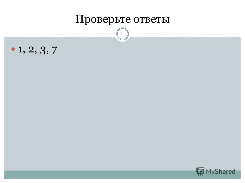 Проверьте ответы 1, 2, 3, 7