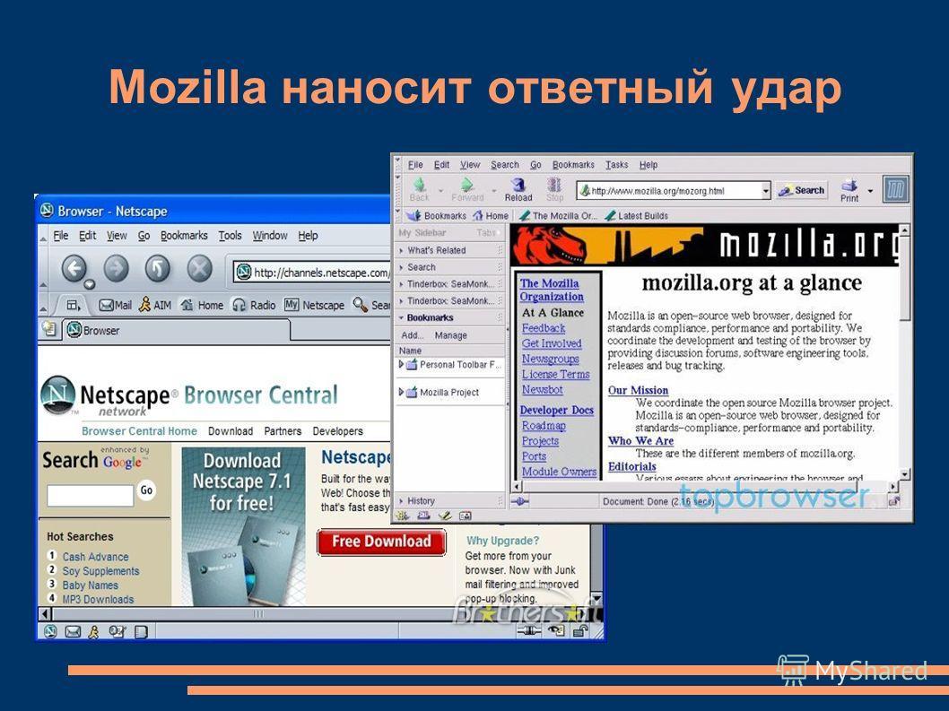 Mozilla наносит ответный удар
