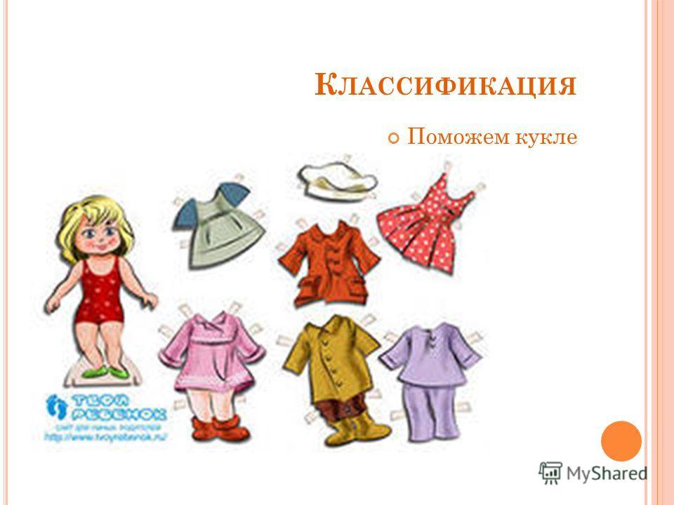 К ЛАССИФИКАЦИЯ Поможем кукле