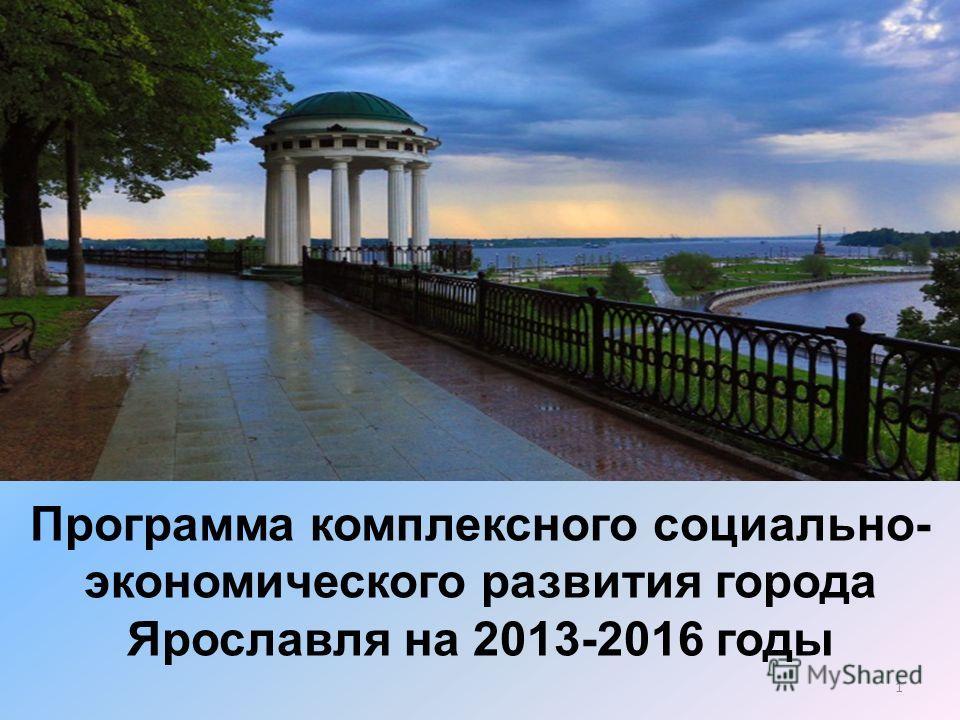 Программа комплексного социально- экономического развития города Ярославля на 2013-2016 годы 1