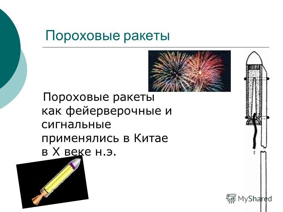 Пороховые ракеты Пороховые ракеты как фейерверочные и сигнальные применялись в Китае в X веке н.э.