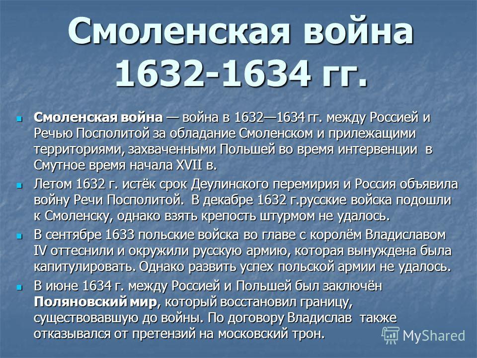 Смоленская война 1632-1634 гг. Смоленская война война в 16321634 гг. между Россией и Речью Посполитой за обладание Смоленском и прилежащими территориями, захваченными Польшей во время интервенции в Смутное время начала XVII в. Смоленская война война