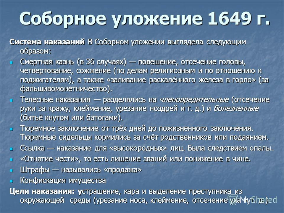 Соборное уложение 1649 г. Система наказаний В Соборном уложении выглядела следующим образом: Смертная казнь (в 36 случаях) повешение, отсечение головы, четвертование, сожжение (по делам религиозным и по отношению к поджигателям), а также «заливание р