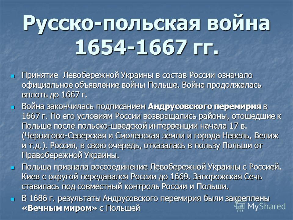 Русско-польская война 1654-1667 гг. Принятие Левобережной Украины в состав России означало официальное объявление войны Польше. Война продолжалась вплоть до 1667 г. Принятие Левобережной Украины в состав России означало официальное объявление войны П