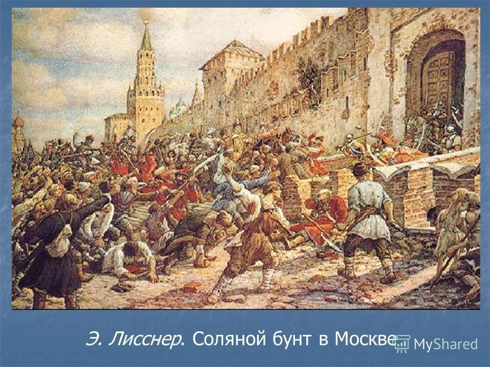 Э. Лисснер. Соляной бунт в Москве