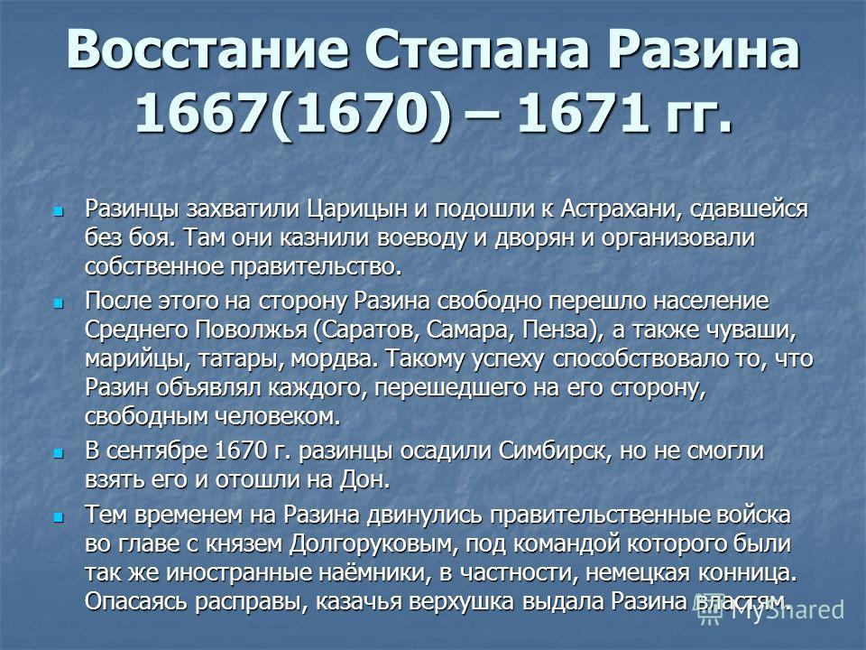 Разинцы захватили Царицын и подошли к Астрахани, сдавшейся без боя. Там они казнили воеводу и дворян и организовали собственное правительство. Разинцы захватили Царицын и подошли к Астрахани, сдавшейся без боя. Там они казнили воеводу и дворян и орга