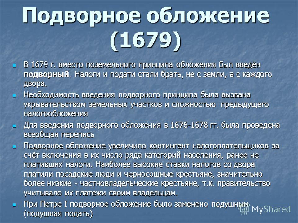 Подворное обложение (1679) В 1679 г. вместо поземельного принципа обложения был введён подворный. Налоги и подати стали брать, не с земли, а с каждого двора. В 1679 г. вместо поземельного принципа обложения был введён подворный. Налоги и подати стали