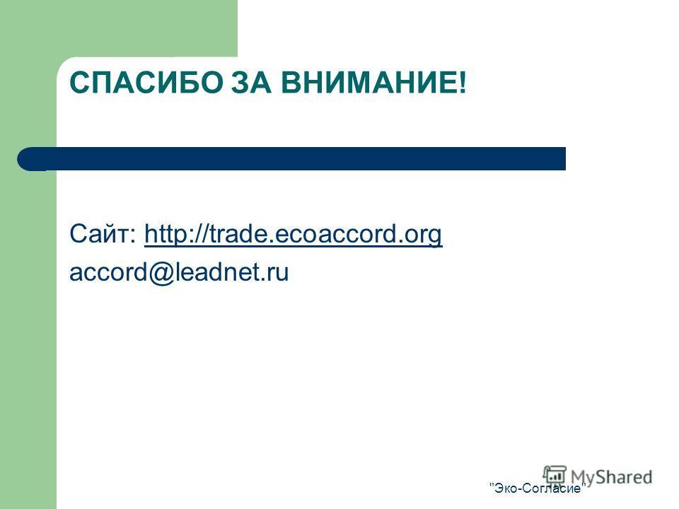 Эко-Согласие СПАСИБО ЗА ВНИМАНИЕ! Сайт: http://trade.ecoaccord.orghttp://trade.ecoaccord.org accord@leadnet.ru