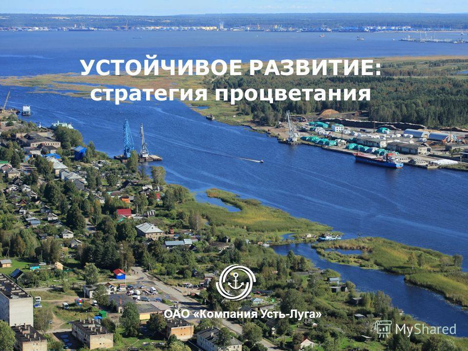 УСТОЙЧИВОЕ РАЗВИТИЕ: стратегия процветания ОАО «Компания Усть-Луга»