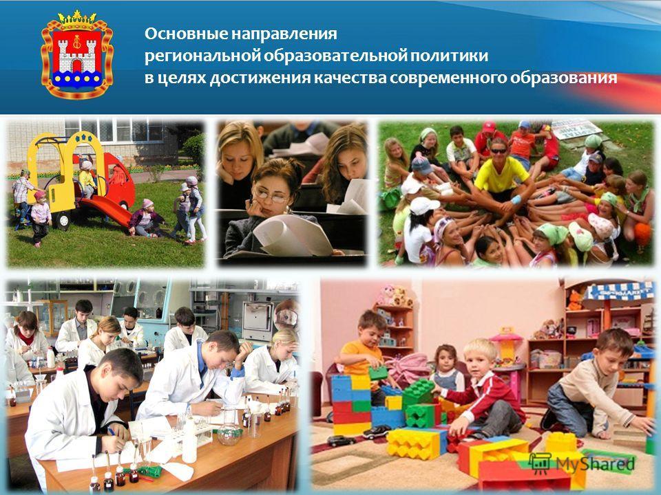 Основные направления региональной образовательной политики в целях достижения качества современного образования
