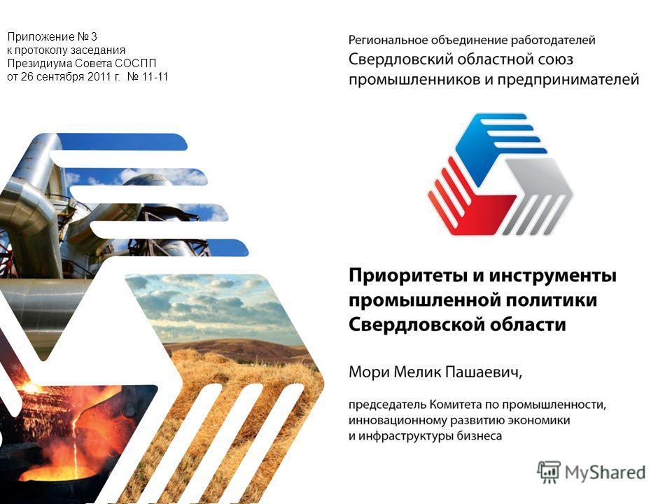 Приложение 3 к протоколу заседания Президиума Совета СОСПП от 26 сентября 2011 г. 11-11