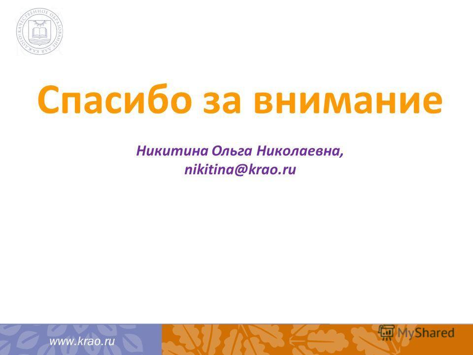 10 Спасибо за внимание Никитина Ольга Николаевна, nikitina@krao.ru