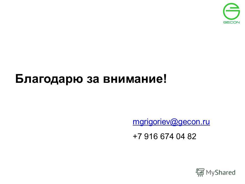 Благодарю за внимание! mgrigoriev@gecon.ru +7 916 674 04 82