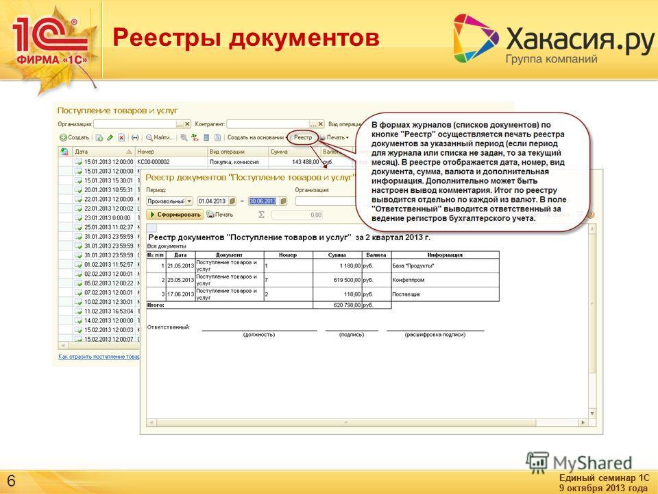 Единый семинар 1С 9 октября 2013 года Единый семинар 1С 9 октября 2013 года 6 Реестры документов