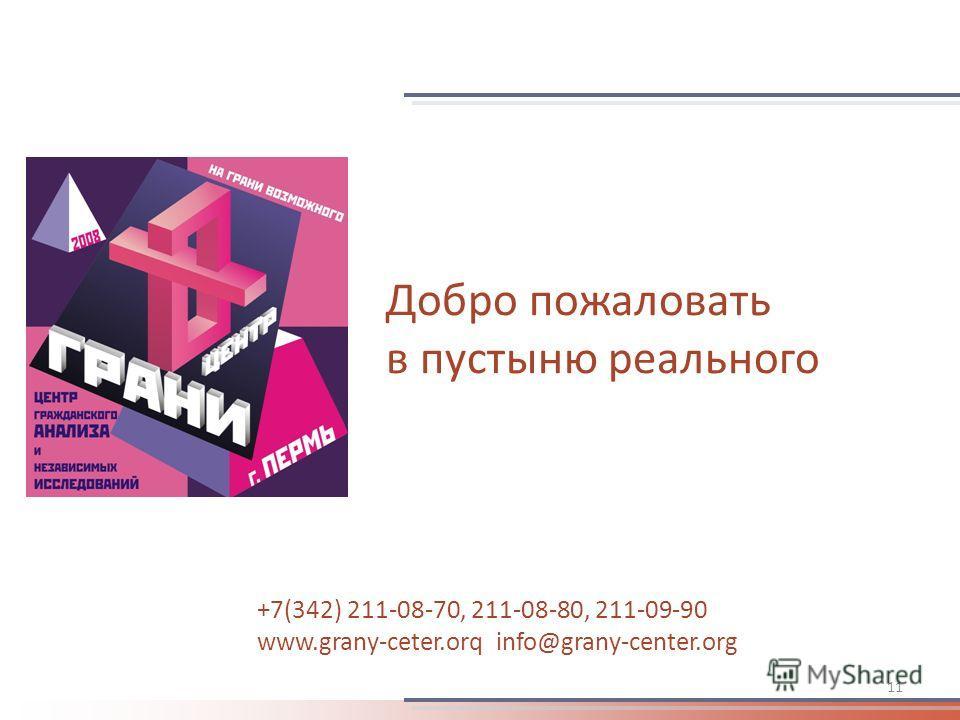 +7(342) 211-08-70, 211-08-80, 211-09-90 www.grany-ceter.orq info@grany-center.org Добро пожаловать в пустыню реального 11