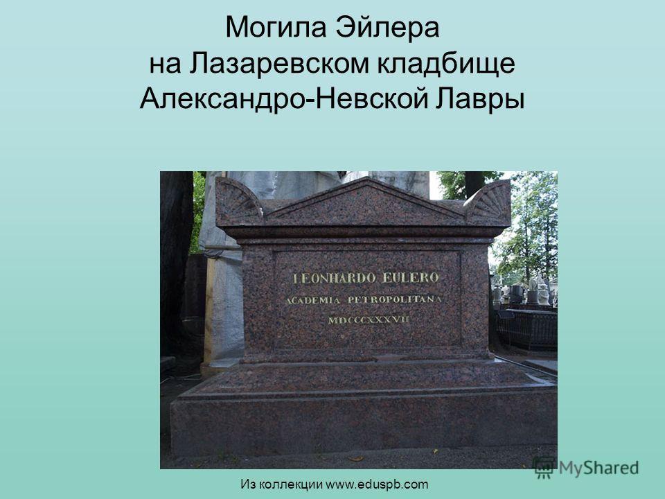Могила Эйлера на Лазаревском кладбище Александро-Невской Лавры Из коллекции www.eduspb.com