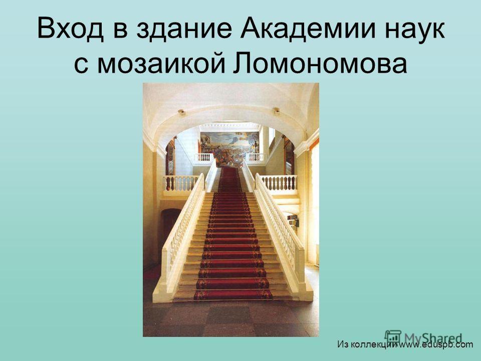 Вход в здание Академии наук с мозаикой Ломономова Из коллекции www.eduspb.com