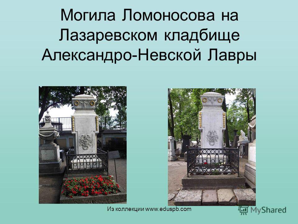 Могила Ломоносова на Лазаревском кладбище Александро-Невской Лавры Из коллекции www.eduspb.com