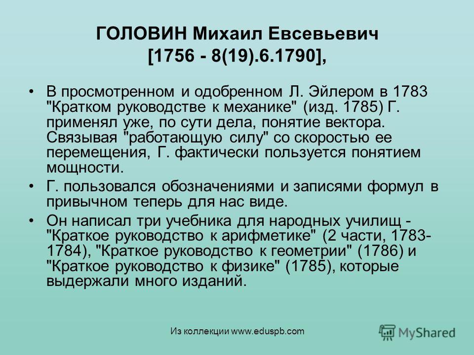 ГОЛОВИН Михаил Евсевьевич [1756 - 8(19).6.1790], В просмотренном и одобренном Л. Эйлером в 1783