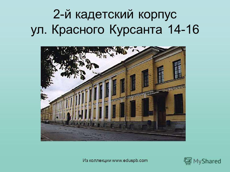 2-й кадетский корпус ул. Красного Курсанта 14-16 Из коллекции www.eduspb.com