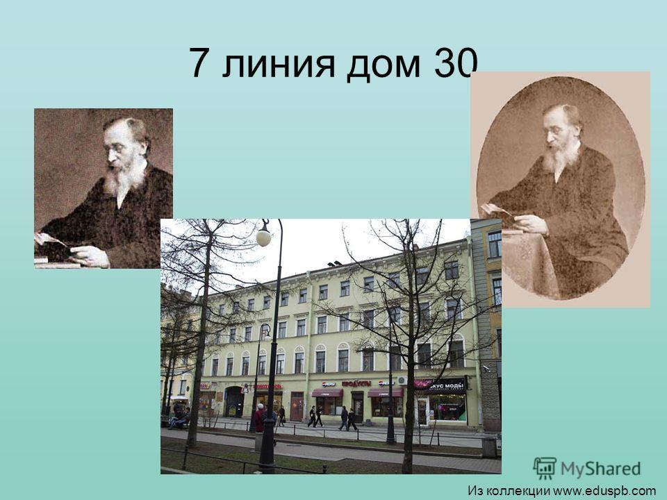 7 линия дом 30 Из коллекции www.eduspb.com