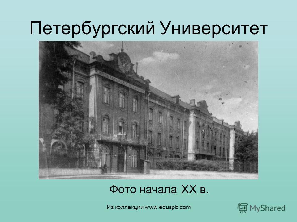 Петербургский Университет Фото начала ХХ в. Из коллекции www.eduspb.com
