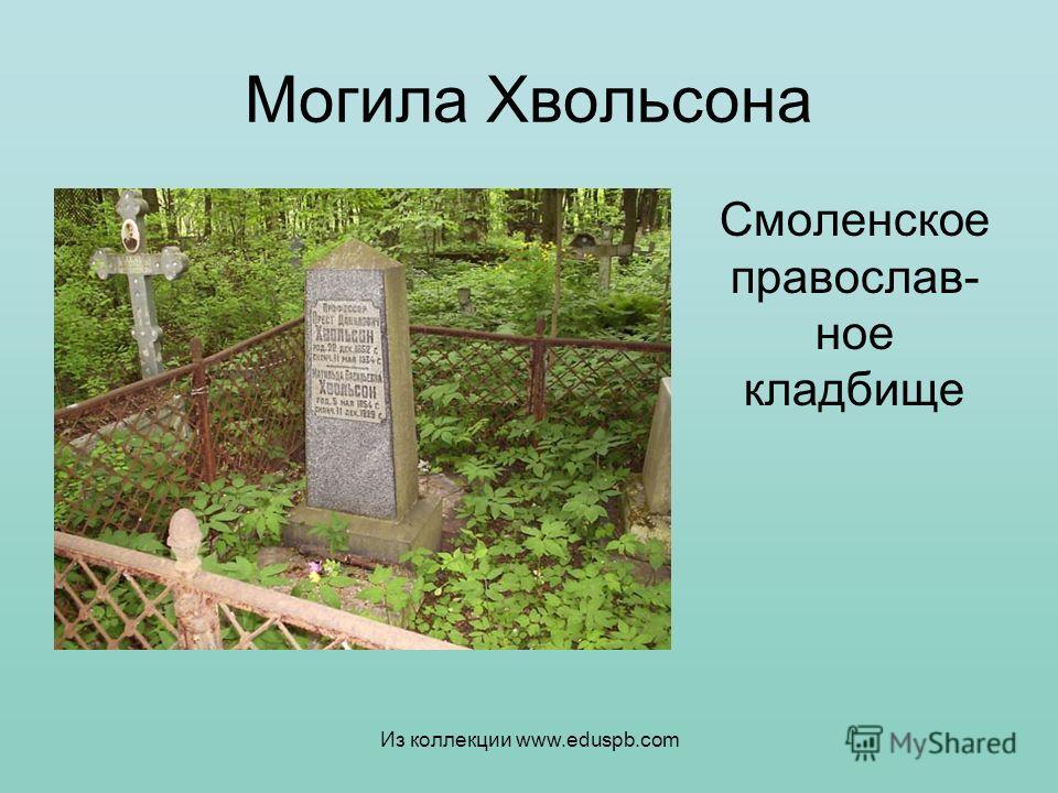 Могила Хвольсона Смоленское православ- ное кладбище Из коллекции www.eduspb.com
