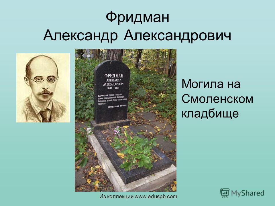Фридман Александр Александрович Могила на Смоленском кладбище Из коллекции www.eduspb.com