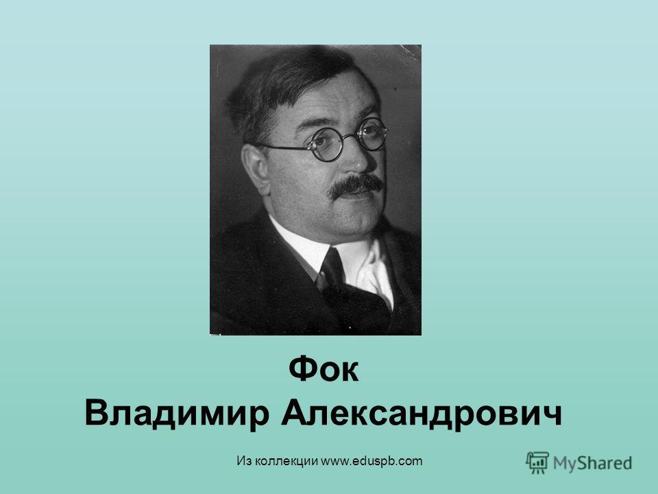 Фок Владимир Александрович Из коллекции www.eduspb.com