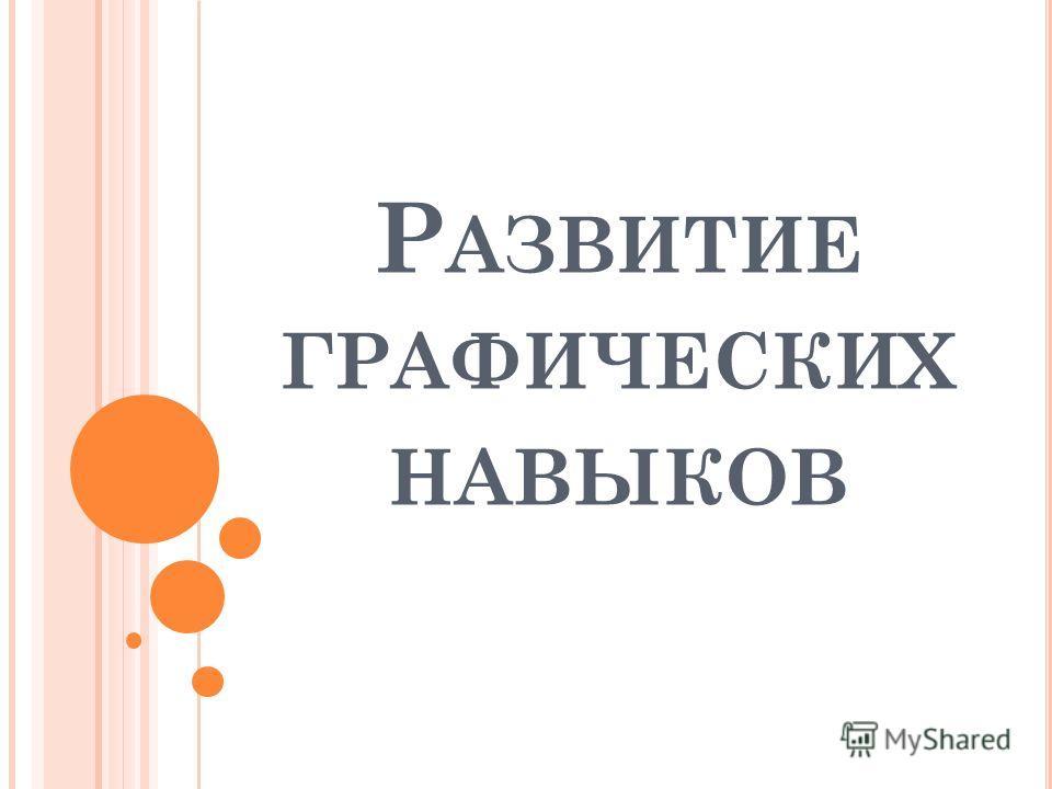 Р АЗВИТИЕ ГРАФИЧЕСКИХ НАВЫКОВ