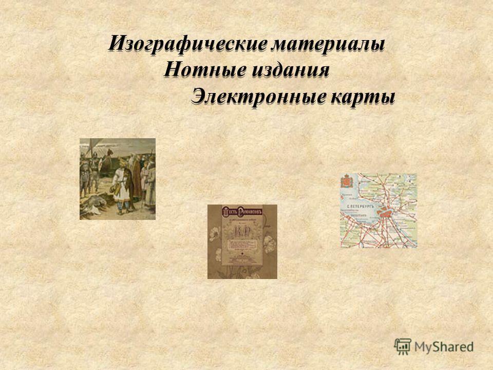 Изографические материалы Нотные издания Электронные карты