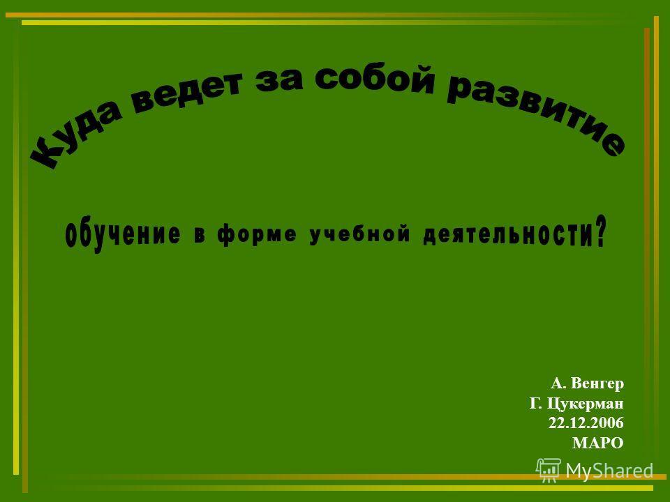 А. Венгер Г. Цукерман 22.12.2006 МАРО
