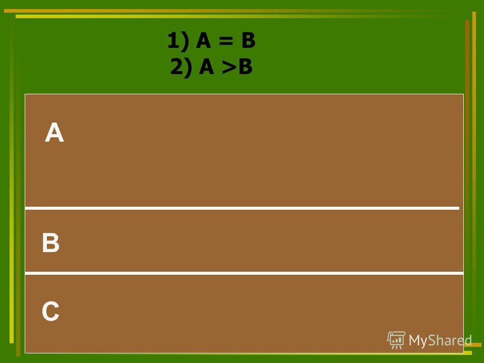 1) А = В 2) А >В А С В