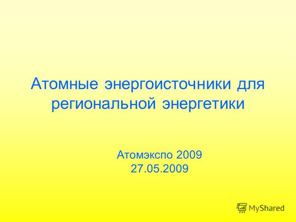 Атомные энергоисточники для региональной энергетики Атомэкспо 2009 27.05.2009