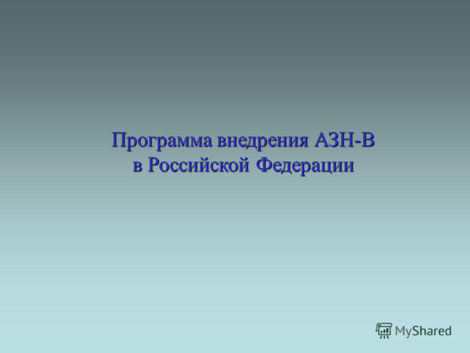 Программа внедрения АЗН-В в Российской Федерации