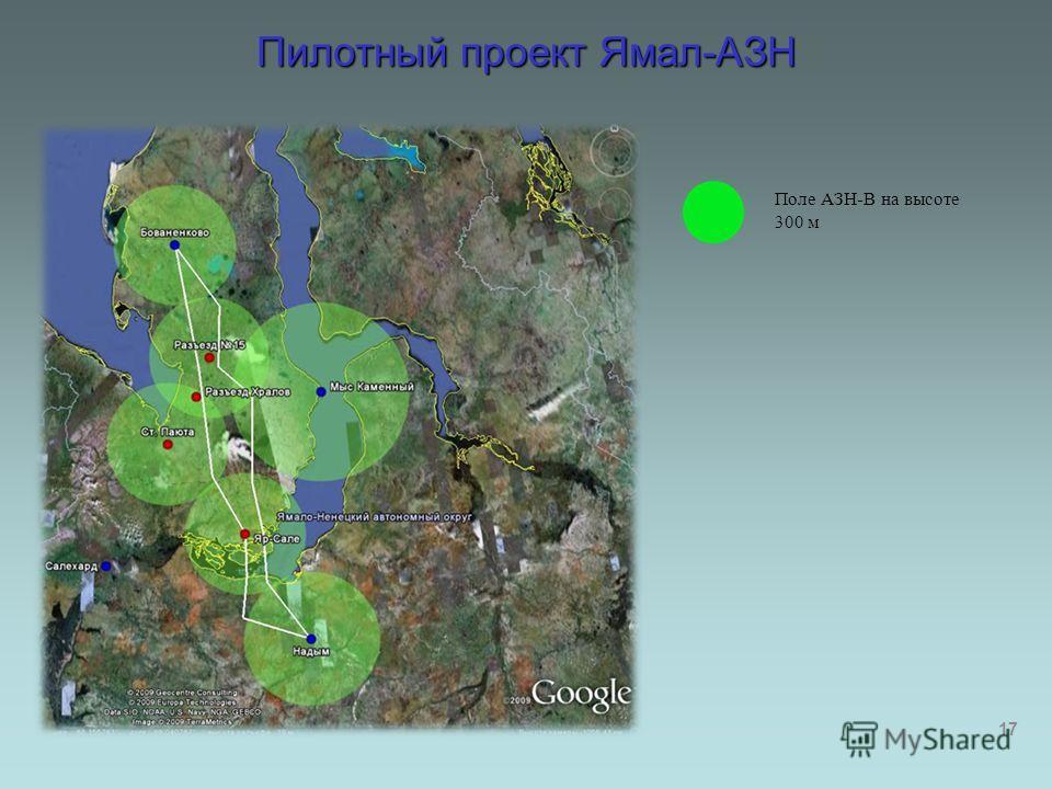 Пилотный проект Ямал-АЗН Поле АЗН-В на высоте 300 м 17