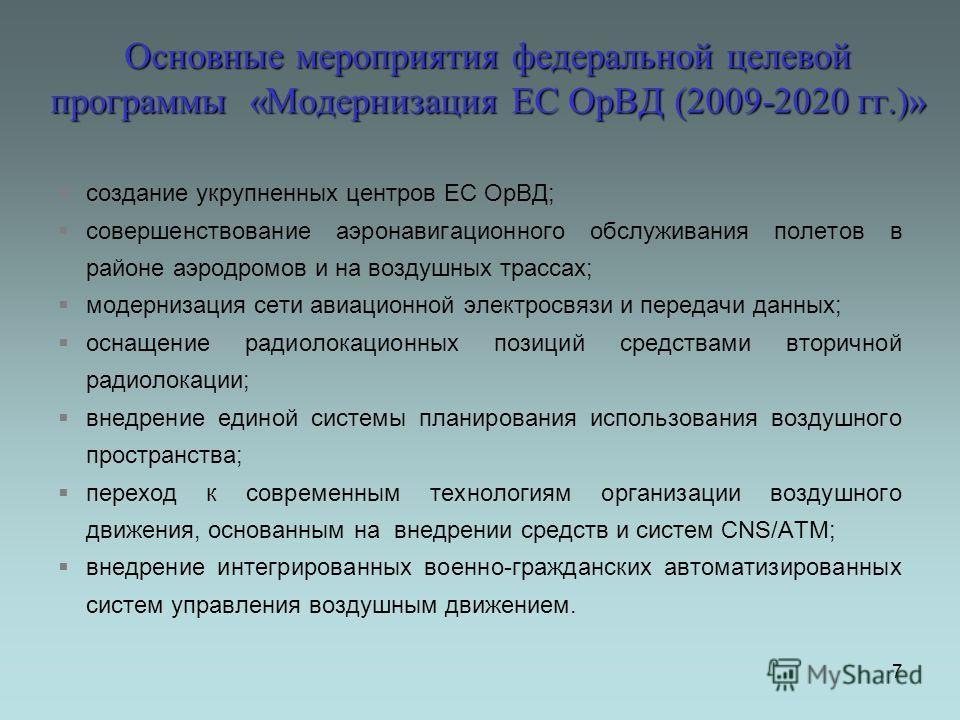 Основные мероприятия федеральной целевой программы «Модернизация ЕС ОрВД (2009-2020 гг.)» создание укрупненных центров ЕС ОрВД; совершенствование аэронавигационного обслуживания полетов в районе аэродромов и на воздушных трассах; модернизация сети ав