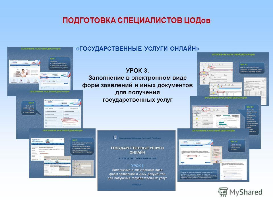 «ГОСУДАРСТВЕННЫЕ УСЛУГИ ОНЛАЙН» УРОК 3. Заполнение в электронном виде форм заявлений и иных документов для получения государственных услуг ПОДГОТОВКА СПЕЦИАЛИСТОВ ЦОДов