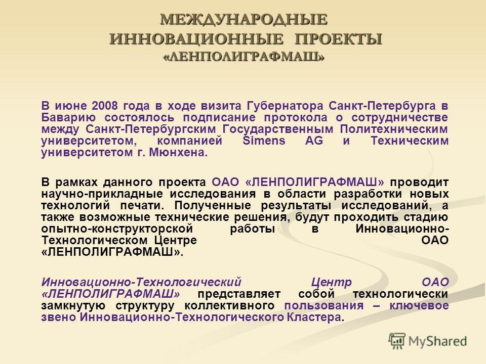 В июне 2008 года в ходе визита Губернатора Санкт-Петербурга в Баварию состоялось подписание протокола о сотрудничестве между Санкт-Петербургским Государственным Политехническим университетом, компанией Simens AG и Техническим университетом г. Мюнхена