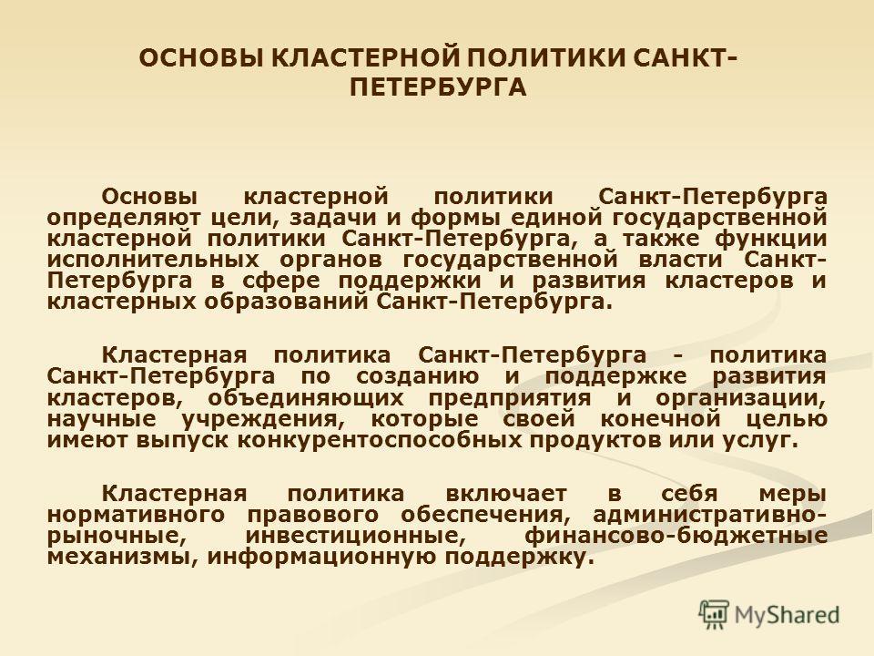 ОСНОВЫ КЛАСТЕРНОЙ ПОЛИТИКИ САНКТ- ПЕТЕРБУРГА Основы кластерной политики Санкт-Петербурга определяют цели, задачи и формы единой государственной кластерной политики Санкт-Петербурга, а также функции исполнительных органов государственной власти Санкт-