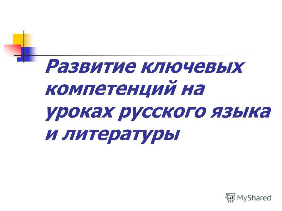 Развитие ключевых компетенций на уроках русского языка и литературы